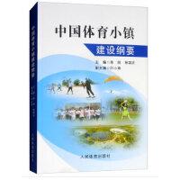 中国体育小镇建设纲要