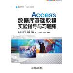 "Access数据库基础教程实验指导与习题集(普通高等教育""十三五""规划教材)"