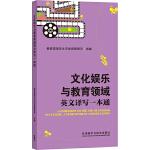 文化娱乐与教育领域英文译写一本通(新)