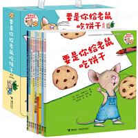 要是你给老鼠吃饼干 系列丛书礼盒装全套9册正版 儿童绘本国际获奖世界经典图画书 宝宝亲子阅读3-4-6周岁幼儿园大中小
