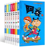 正版现货 阿衰51-57(共7本)漫画派对 漫画书 猫小乐 卡通故事会丛书 卡通故事会丛书 爆笑搞笑幽默漫画书籍 阿衰