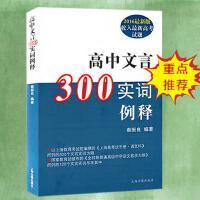 高中文言300实词例释秦振良上海古籍出版社高中文言文注音分析