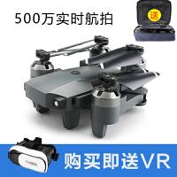 折叠无人机遥控飞机四轴飞行器高清航拍智能 直升机儿童航模 500W实时传输支持手机遥控(送VR眼镜 便携包)