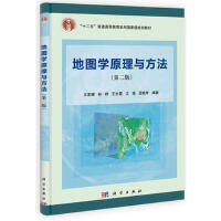 正版二手旧书八成新地图学原理与方法 第二版 王家耀 科学出版 9787030396136 王家耀等 978703039