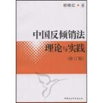 中国反倾销法理论与实践(修订版) 胡晓红 中国社会科学出版社 9787500432265