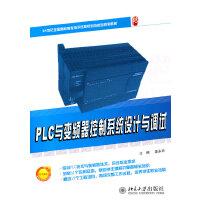PLC与变频器控制系统设计与调试
