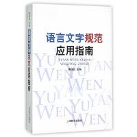 语言文字规范应用指南