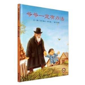 【现货】儿童绘本  爷爷一定有办法 绘本 精装 信谊世界精选图画书(新版) 绘本0 3岁