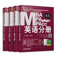 mba联考教材2019 机械工业出版社 mba教材全套4本 mba联考数学 英语 写作 逻辑四分册 2019年mba