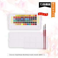 24色固体水彩颜料套装18色30色36色48色水彩画纸套装分装固体水粉固彩便携透明水彩 72色 精装-(附送画笔2支+