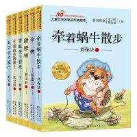 牵着蜗牛去散步注音版王一梅童话系列一年级课外书二三年级读小学生阅读书籍图书儿童读物6-7-8