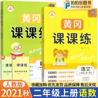 黄冈课课练二年级上册语文数学试卷同步练习册人教部编版