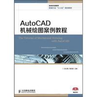 CBS-AutoCAD机械绘图案例教程 人民邮电出版社 9787115385789