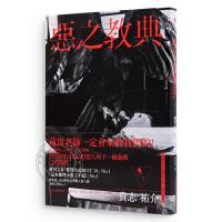 现货 恶之教典(下) �F志�v介 新�典文化 港台原版 繁体中文 正版书