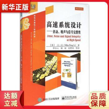 高速系统设计——抖动、噪声与信号完整性 9787121251887 Mike Peng Li(*),李玉山 潘健 电子工业出版社 新华书店 正品保障 全新正版图书 全国大部分物流已陆续恢复中