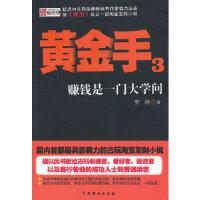 《黄金手3》 罗晓著 中国戏剧出版社 9787104038443
