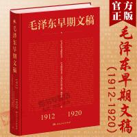 【正版�F� 官方直供】2020版 *早期文稿 1912-1920 全面公�_目前收集到的*早期的全部文稿 湖南人民出版社