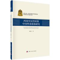 西周至汉晋时期中国外来珠饰研究