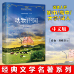 动物庄园 中文版 新课标必读名著