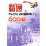 精通Windows 2000疑难破解与技巧600招――软硬兼施电脑丛书