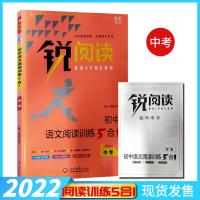 2022版锐阅读 初中语文阅读训练5合1中考 现代文50篇+文言文50篇+古诗词鉴赏60篇+名著阅读+综合性学习 初中中