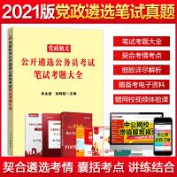 中公教育2021党政机关公开遴选公务员考试:笔试考题大全