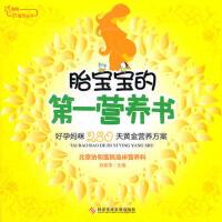 胎宝宝的营养书 刘燕萍 科技文献出版社 9787502371258