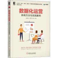 数据化运营 系统方法与实践案例 机械工业出版社