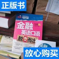 [二手旧书9成新]第一英语互动课堂・职场精英系列:金融英语口语?