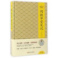 中国文化文学经典文丛--阅微草堂笔记 纪昀 吉林文史出版社 9787547230923