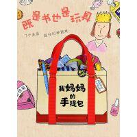 【礼盒装】我的妈妈的手提包My Mommy's Tote日本益智游戏绘本0-3-6岁宝宝迷你玩具涂色书低幼撕不烂3d立体