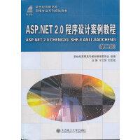 ASP.NET2.0程序设计案例教程(第二版)