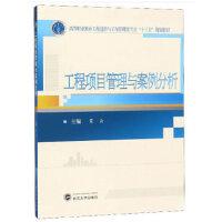 工程项目管理与案例分析