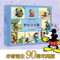 米老鼠彩色漫画典藏:罗宾汉再临