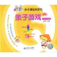 优乐宝贝亲子课程资源包:亲子游戏(19-21个月)