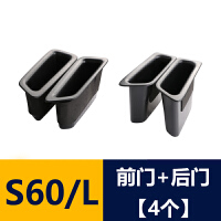 沃尔沃XC60 S60/L S90车门储物盒改装门把手收纳储物盒专用 内饰 +S60/S60L