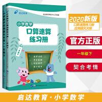 中公启达教育:2018小学数学套装:一年级下(应用题天天练+口算速算练习册)2本套