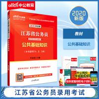 中公2020江苏省公务员考试用书公共基础知识
