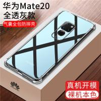 华为mate20x手机壳mate20pro保护套mate10透明硅胶mate10pro全包mate2