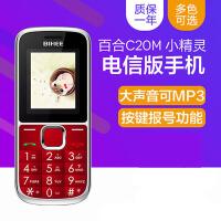 百合 C20M 黑色 电信版 老人机大字大声直板按键手机