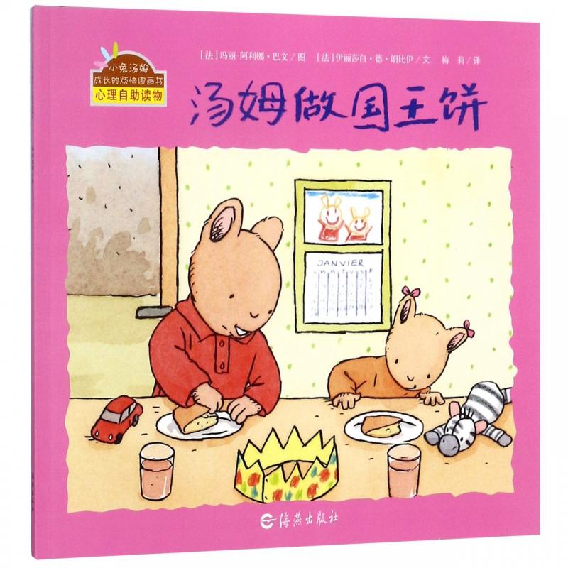 汤姆做国王饼/小兔汤姆成长的烦恼图画书