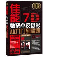 【二手旧书9成新】 佳能7D数码单反摄影从入门到精通神龙摄影9787115332394人民邮电出版社