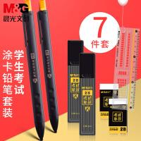 晨光文具考试套装2笔涂卡铅笔2b自动铅笔2比活动免削铅笔橡皮套装答题卡考试学生用考试专用涂卡尺
