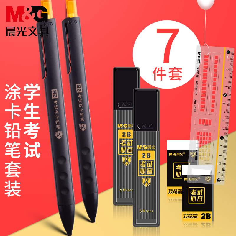 晨光文具考试套装2笔涂卡铅笔2b自动铅笔2比活动免削铅笔橡皮套装答题卡考试学生用考试专用涂卡尺 晨光电脑考试涂卡套装
