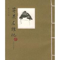 【新书店正版】芥末居杂记黄永玉江苏人民出版社9787214039057