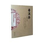 【新书店正版】普洱茶邓石海云南科学技术出版社9787541696626