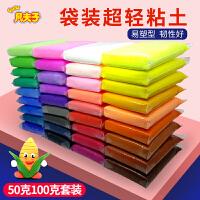 太空超轻粘土彩泥纸黏土玩具100克橡皮泥24色套装儿童无毒水晶泥