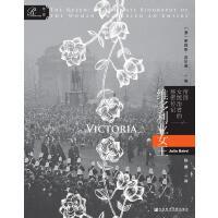 维多利亚女王:帝国女统治者的秘密传记(全2册)(索恩系列)