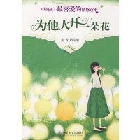 为他人开一朵花--中国孩子最喜爱的情感读本