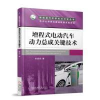 增程式电动汽车动力总成关键技术 徐忠四 9787111605553
